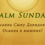 Вход Христа в Иерусалим