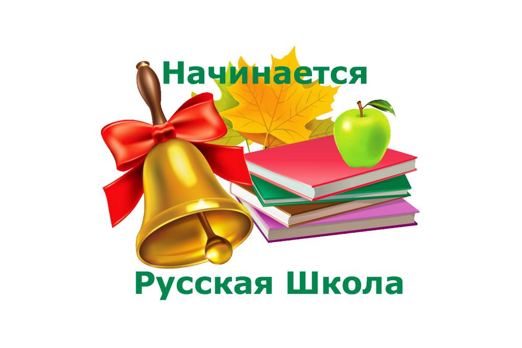 russian-school